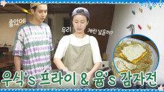 출출함을 달래줄 간식! 우식's 프라이 + 유미's 감자전 | tvN 200925 방송