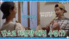 단소로 차분하게 내면 수련 시도... 는 당연히 실패☆ | tvN 200925 방송