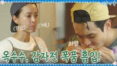 한 손엔 옥수수, 한 손엔 감자전! 간식 폭풍 흡입 | tvN 200925 방송
