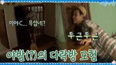 갑자기 분위기 납량특집...? 야밤(?)의 다락방 모험ㅋㅋ | tvN 200925 방송