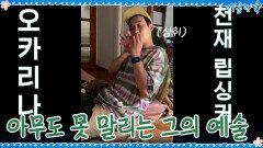 아무도 말릴 수 없는 그의 예술혼☆ 체조로 승화+_+ | tvN 200925 방송