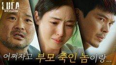"""""""지오가 아기 아빠니?"""" 김상호의 질문에 눈물만 흘리는 이다희   tvN 210301 방송"""