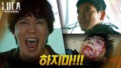 [보복엔딩] 김래원 주변은 다 죽이려는 김성오의 잔인한 복수♨   tvN 210301 방송