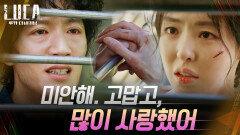 [작별엔딩] 김래원 위해 이별 고한 이다희, 홀로 남겨진 김래원의 처절한 절규! | tvN 210308 방송
