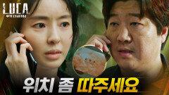 유일한 조력자 황재열에게 박혁권의 위치 추적을 부탁하는 이다희 | tvN 210309 방송