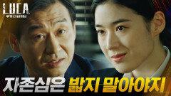 정은채, 쉽게 목줄 내놓지 않는 박혁권과의 팽팽한 대립 | tvN 210309 방송