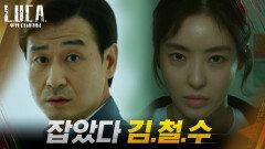 덜미 잡힌 박혁권을 인정사정 없이 혼쭐내는 이다희 | tvN 210309 방송