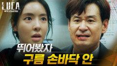 미꾸라지같이 도망치는 박혁권 놓치지 않은 이다희, 극적 탈출! | tvN 210309 방송