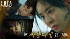 부모님 살인의 이유 추궁하는 이다희에 돌아온 박혁권의 충격적인 대답! | tvN 210309 방송