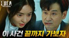 자비란 없다! 이다희, 파렴치한 박혁권의 자신감에 던진 직설적인 경고! | tvN 210309 방송