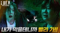 이다희X황재열, 갑자기 들이닥친 검은 무리와의 혈투 | tvN 210309 방송