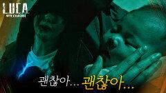피투성이 된 몸으로 아기와 함께 도망치는 이다희! | tvN 210309 방송