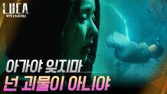 벼랑 끝에 몰린 이다희, 사랑하는 아기를 위한 최후의 선택! | tvN 210309 방송