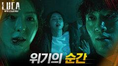 이다희 위기의 순간! 기적처럼 나타난 김래원! | tvN 210309 방송