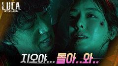마지막 숨 몰아쉬는 이다희, 김래원에게 전하는 간절한 한마디 | tvN 210309 방송