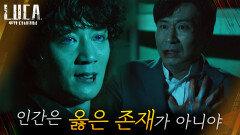 '인간'이라는 존재의 잔혹함을 깨달은 김래원, 박혁권에 복수의 전기충격! | tvN 210309 방송