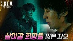 모든 것을 잃은 김래원의 슬픔, 내쉬는 긴 한숨 | tvN 210309 방송
