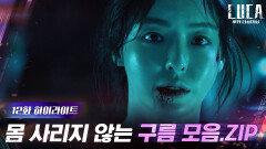 12화#하이라이트#사랑하는 이들을 위해 마지막까지 혼신의힘 다한 이다희.ZIP | tvN 210309 방송