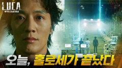 [더비기닝엔딩] 끝내 탄생한 신인류, 위험한 새 시대의 문 연 김래원! | tvN 210309 방송
