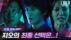 12화#하이라이트#'인간'의 잔인한 실체 각성한 김래원의 최후의 선택은...! | tvN 210309 방송