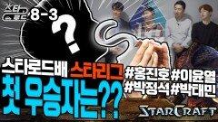 스타로드배 스타리그 첫 우승자는?? #홍진호 #박정석 #이윤열 #박태민 - [스타로드 8-3]