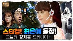 [퀘남 8화] 용사 슬리피 vs 그님티 마지막 대결! 스타걸 최은애 OGN 10년만에 출연하다!