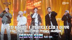 [10회/풀버전] '연말이 되면' (Feat. 개코, SOLE) (Prod. Primary, plusNONE) - 이로한, 허성현, 쿤디판다, 디젤, 이기욱 @스페셜 스테이지 f