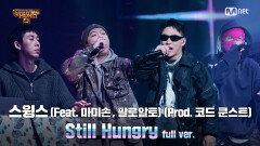 [10회/풀버전] 'Still Hungry' (Feat. 마미손 & 팔로알토) (Prod. 코드 쿤스트) - 스윙스 @파이널 2R full ver.