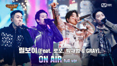 [10회/풀버전] 'ON AIR' (Feat. 로꼬, 박재범 & GRAY) - 릴보이 @파이널 1R full ver.