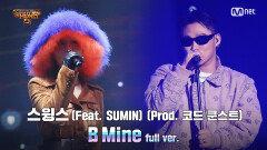 [10회/풀버전] 'B Mine' (Feat. SUMIN) (Prod. 코드 쿤스트) - 스윙스 @파이널 1R full ver.