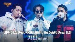 [10회/풀버전] '가다' (Feat. 사이먼 도미닉, The Quiett) (Prod. SLO) - 머쉬베놈 @파이널 1R full ver.