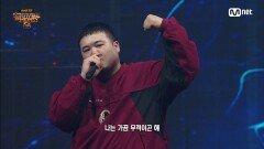 [10회] STARS - 키드킹, 조순영, 차메인, 브루노챔프맨, 주비트레인, 킬라그램 @스페셜 스테이지   Mnet 201218 방송