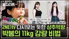 11kg 감량한 박봄의 다이어트 브이로그💕 2NE1tv 존버한 블랙잭들 모여라🌟 | #온앤오프 #디글 #알수없는알고리즘