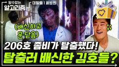 말은 청산유수인 김호들씨ㅋㅋ 좀비 보자마자 가차 없이 문 닫아버리려던 김동현의 변명은?   #대탈출 #디글 #알수없는알고리즘