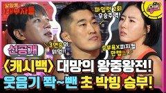 [선공개] ★대망의 왕중왕전★ 김동현vs이상화vs황치열팀의 치열한 명승부♨