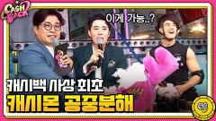 조성빈이 쏘아올린 9월의 크리스마스♥ 사상 최초 공중분해된 캐시몬ㅋㅋㅋㅋ | tvN 200929 방송