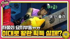 손희찬의 다급한 손놀림, 자물쇠는 요지부동ㅠㅠ 이대로 왕관 획득 실패!? | tvN 200929 방송