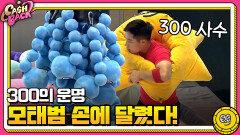 애지중지 사수한 300의 운명, 모태범의 손에 달렸다! (제발...) | tvN 200929 방송