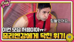※반전주의※ 엔강이형 이런 모습 처음이야ㅠ 줄리엔강에게 닥친 위기? | tvN 200929 방송