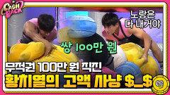 무적권 100만 원 직진! 황치열 팀장의 짜릿한 고액 사냥 $_$ | tvN 200929 방송