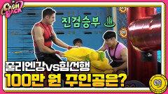 줄리엔강 VS 힘선행의 진검승부♨ 대망의 100만 원 주인공은? | tvN 200929 방송
