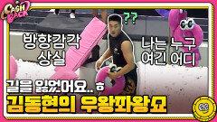 길을 잃었어요..ㅎ 방향감각 상실한 김동현의 우왕좌왕쇼ㅋㅋㅋㅋㅋ | tvN 200929 방송