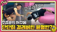 추성훈의 저주에 단단히 걸려버린 윤형빈? ^_T | tvN 200929 방송