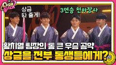 황치열 팀장의 통 큰 우승 공약! 상금을 전부 동생들에게!? | tvN 200929 방송