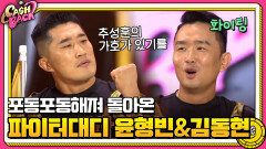 포동포동해져 돌아온 파이터대디 윤형빈&김동현ㅋㅋㅋㅋ (#추성훈의_가호가_있기를) | tvN 200929 방송