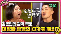 김동현의 깜짝 폭로! 이상화 팀장의 스카웃 제의가 왔었다ㅇ0ㅇ? | tvN 200929 방송