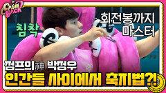 점프의神 박정우, 인간들 사이에서 축지법 쓰기 있기 없기! | tvN 200929 방송