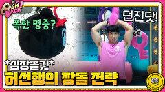 *심장쫄깃* 허선행의 야심찬 '짱돌 전략', 과연 성공할까..? | tvN 200929 방송