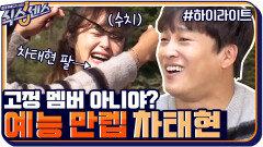 [#하이라이트#] 게스트가 아니라 고정 멤버 같은 예능 만렙 차태현 모음zip