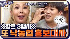 ※장르 3행시※ 청춘 로맨스 장르 파괴 주의... 또 등장한 낙농업 홍보대사들?!   tvN 201029 방송